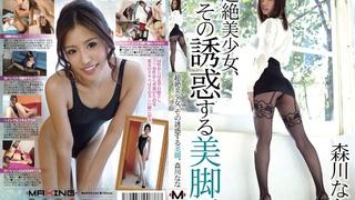 Pretty Transcendence, Its Legs To Entice. Nana Morikawa 超絶美少女、その誘惑する美脚