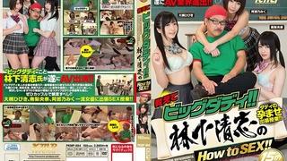 PKMP-884 教えてビッグダディ!! 林下清志のHow to SEX!!