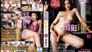 男犯狂女~だんぱんきょうじょ~ 神納花 MGMQ-013