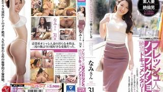 フレッシュ人妻ノンフィクション絶頂ドキュメンタリー!! 横浜のアパレルショップで働くクビレ妻 31歳 なみさん JUY-174