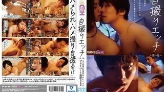 自撮りエッチ~4人の男が欲望のおもむくままプライベート濃密SEX~第一集 GRCH-229