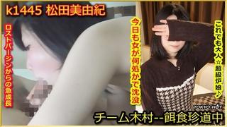 餌食牝 -- 松田美由紀 Tokyo-Hot k1445