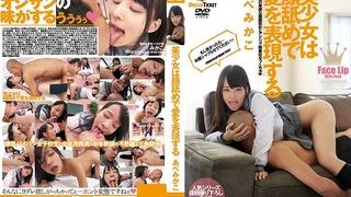 美少女は顔舐めで愛を表現する あべみかこ LID-051