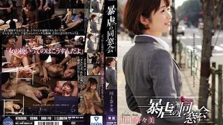 暴虐の同窓会 川上奈々美 SHKD-740