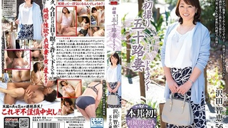 JRZD-722 初撮り五十路妻ドキュメント 沢田智恵