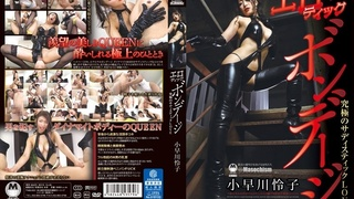 DMBJ-068  エロティック ボンデージ 究極のサディスティックLOVE 小早川伶子