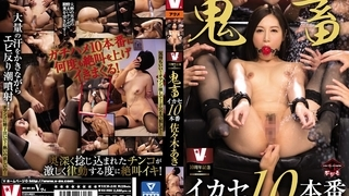 V 10周年記念 鬼畜イカセ10本番 佐々木あき VICD-346