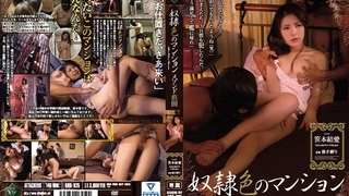 奴隷色のマンション メゾンド薮田 笹本結愛 RBD-825