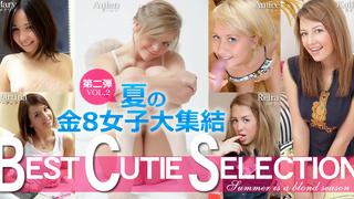 夏季限定配信 Best Cutie Selection 夏の金8女子大集結!第二弾! / 金髪娘 Kin8tengoku 1751