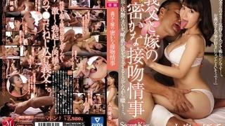 義父と嫁の密かな接吻情事 大島優香 JUY-073