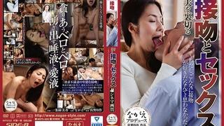 夫を裏切る 接吻とセックス ~わたし、こんなに接吻が好きだなんて・・思わなかった~ 一条綺美香 NSPS-609