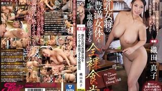 爆乳女将の豊満女体をたらふく堪能できる全裸食堂 織田真子 JUFD-780