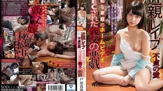 戸田真琴 近親レイプから始まった不貞の愛 平和な家庭のホームビデオにRECされた義父の悪戯 STAR-831