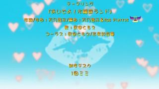 [桜都字幕组][720P][ばにぃうぉ~か~]おいでよ!水龍敬ランド #1 はじめての水龍敬ランド