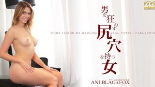 アニブラックフォックス 男を狂わす尻穴を持つ女 ANI BLACKFOX / アニ ブラックフォックス Kin8tengoku 1664