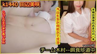 餌食牝 -- 田辺美咲 Tokyo-Hot k1440