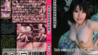 森川千里【n0442 美乳餌食極悪集団陵辱汁】 東京熱