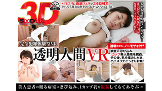 【VR】透明人間VR 病室に忍び込み、Iカップ美人患者を視姦。その後、乳を揉みしだき、パイズリでこっそり射精!