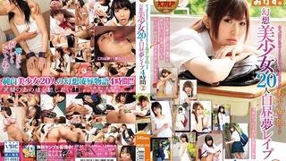 幻想美少女20人白昼夢レイプ4時間 2 OKAX-314