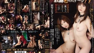 RBD-218 奴隷色のステージ11 灘ジュン 鈴木ミント