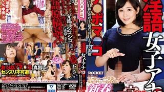 淫語女子アナ13-新春フレッシュ女子穴大発掘SP- RCTD-063