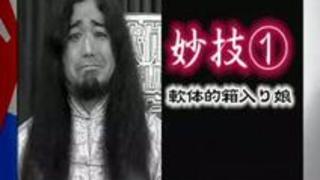 軟体微乳娘 好色雑技団が見せるHな妙技 完全版(2)